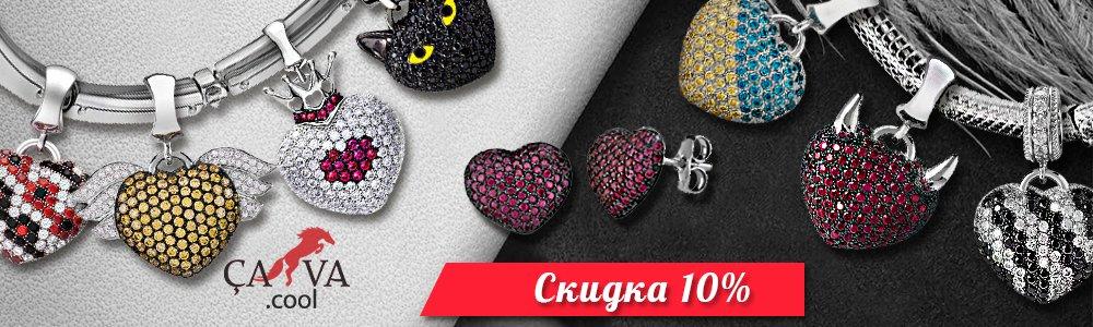 Скидка -10% на украшения Cava Cool до 8 марта