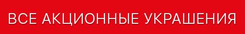 Финальная распродажа в Zlato.ua! Все акционные украшения