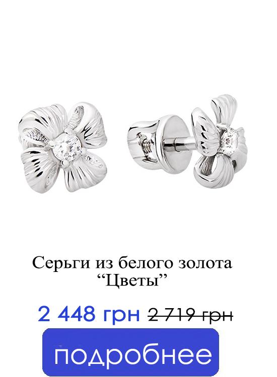 Серьги-пуссеты Цветы
