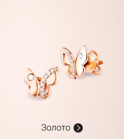 Золотые украшения коллекция Весна-лето 2019