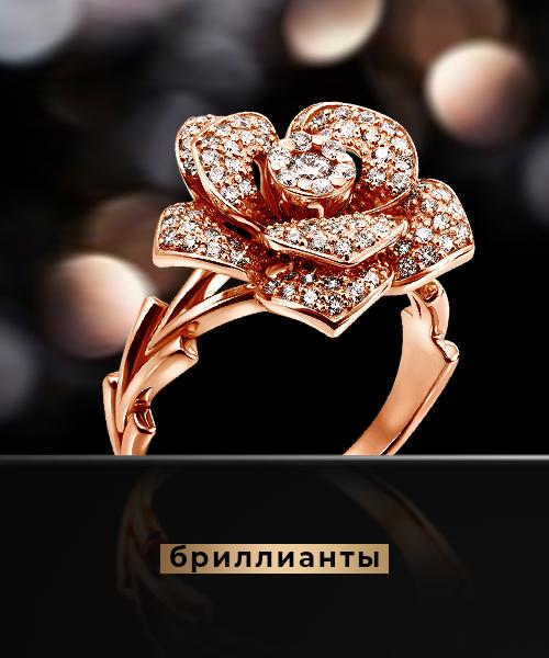 Скидки на кольца с бриллиантами в Злато юа