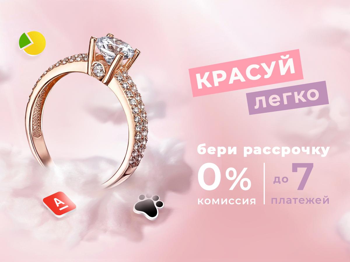 zlatoua_banner_rassrochka_0_alfa_bank_1200x800_ru2.png