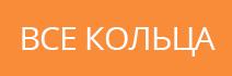 """Кольца бренда AGNI, участвующие в акции """"Время подарков"""""""