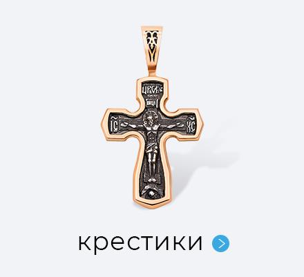 Нательный крестик в подарок папе на 14 октября