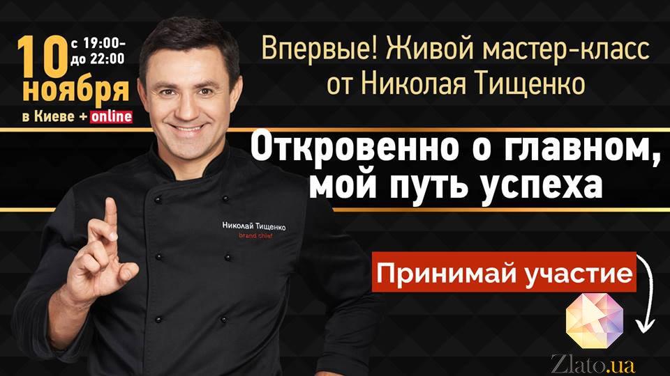 Секреты успеха знаменитого ресторатора Николая Тищенко
