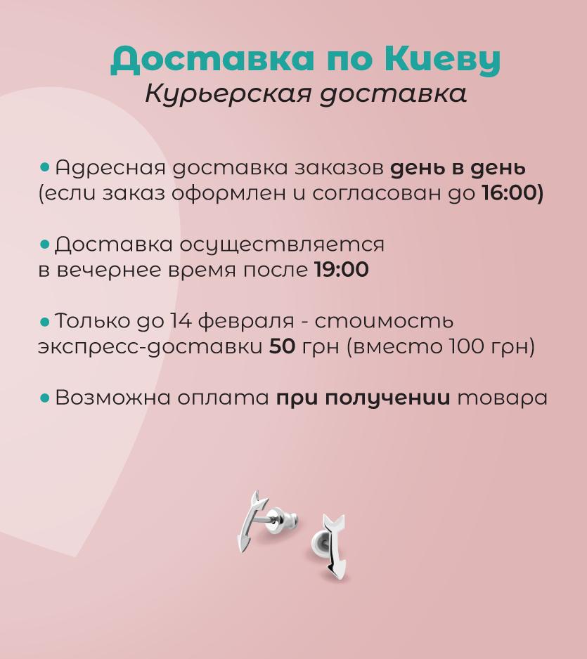 Доставка заказов по Киеву до 14 февраля