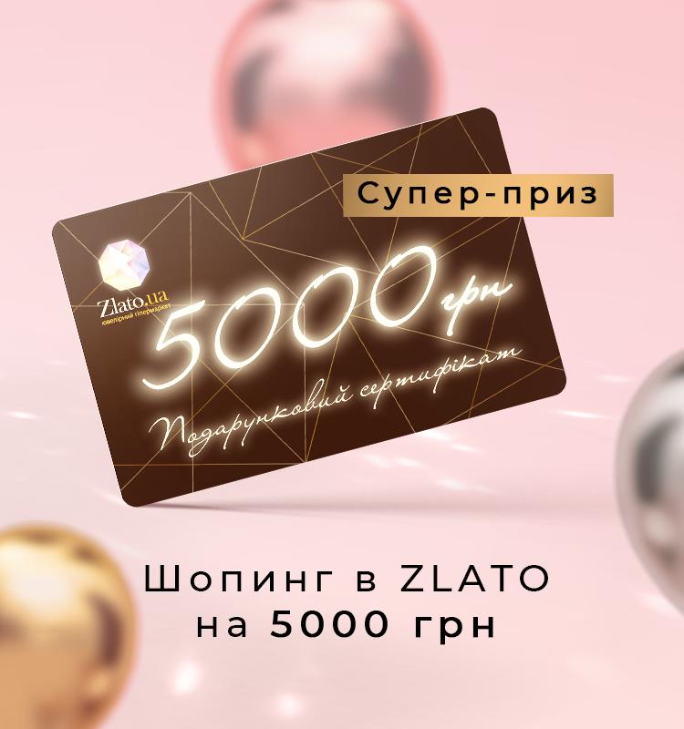 Выиграй подарочный сертификат Злато на 5000 грн