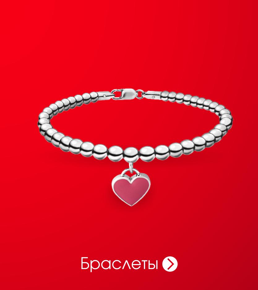 Серебряный браслет с подвесным сердцем