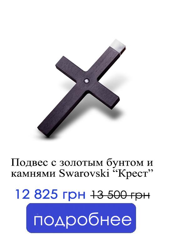 Крест из карбона Carbon Jewellery
