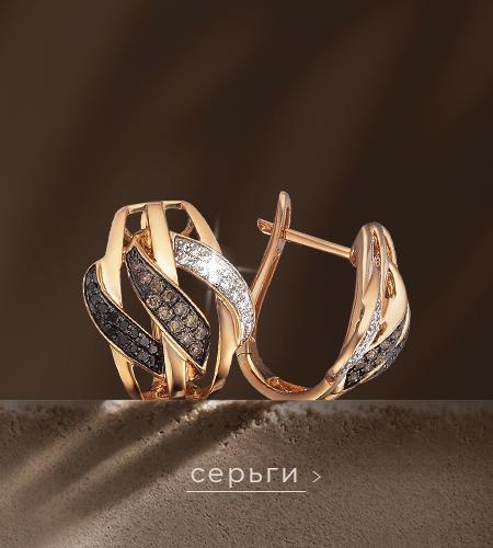 Красивые серьги с бриллиантами в Злато юа