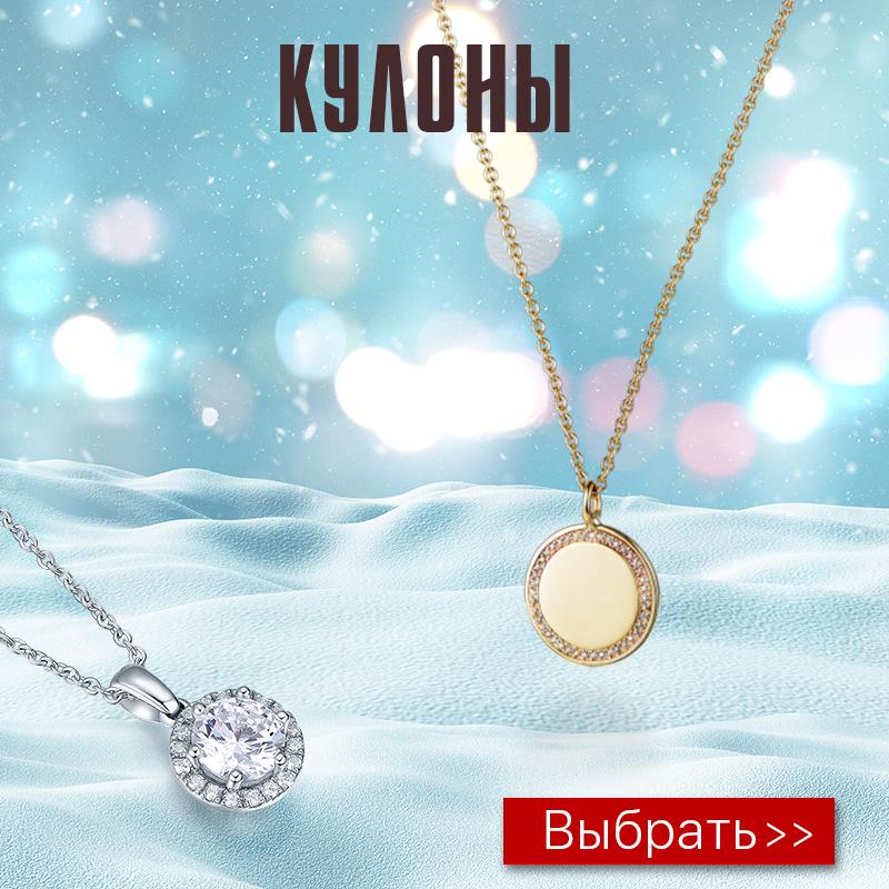 Финальная распродажа в Zlato.ua - все кулоны со скидкой до -60%