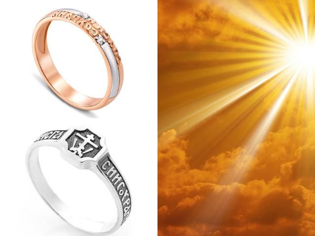Парные кольца Спаси и сохрани