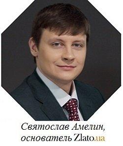 Святослав Амелин - основатель Злато
