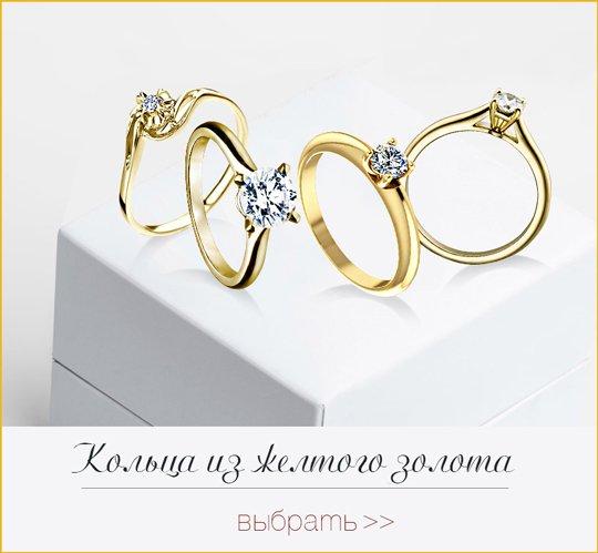 Помолвочные кольца из желтого золота - со скидкой до -45%