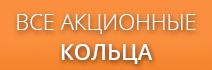 Все акционные серьги с бриллиантами - купить со скидкой до -70% в Zlato.uaВсе акционные кольца с бриллиантами - купить со скидкой до -70% в Zlato.ua