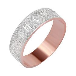 Серебряное кольцо Оберег 000039592