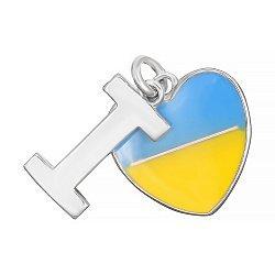Серебряный кулон I Love Ukraine с эмалью 000028517