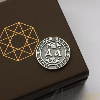 Серебряный сувенир Волшебная монета с ответом Да или Нет 000091568