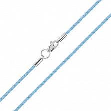 Голубой вощеный шнурок Соблазн с серебряной застежкой, 2,3мм