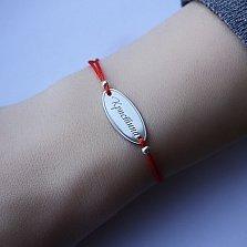 Шёлковый браслет Кристина с серебряной вставкой