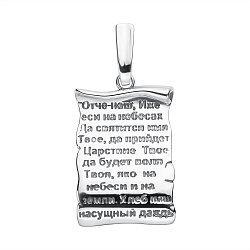 Серебряная подвеска Манускрипт с текстом молитвы Отче Наш