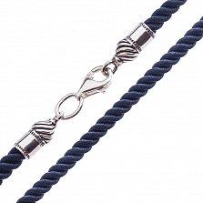 Шелковый синий шнурок Ассир с серебряной застежкой, 3мм