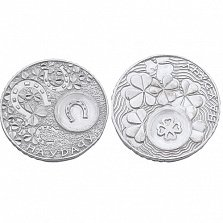 Серебряная монета На удачу