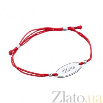 Шёлковый браслет с серебряной вставкой Таня Таня