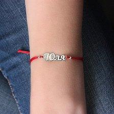 Шелковый браслет с вырезной серебряной вставкой Юля