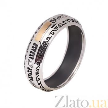 Серебряное кольцо с фианитами и золотой вставкой Катрина BGS--660к
