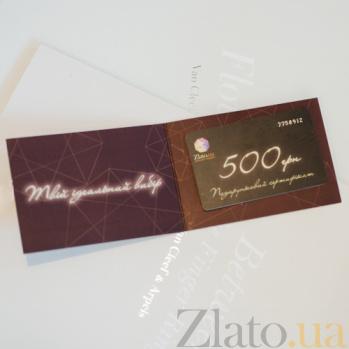 Подарочный сертификат на 500 грн B