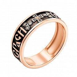 Обручальное кольцо Спаси и сохрани нас с чернением в красном золоте