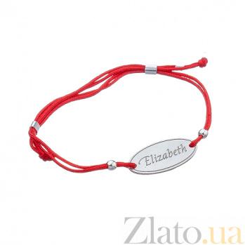Шелковый браслет со вставкой Elizabeth Elizabeth