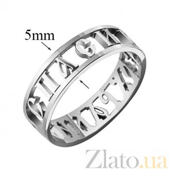 Родированное серебряное кольцо Спаси и Сохрани HUF--1262-Р