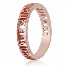 Позолоченное серебряное кольцо Молитва Спаси и Сохрани