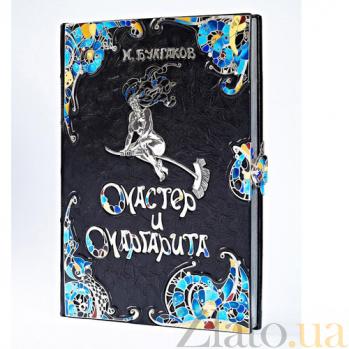 Книга Мастер и Маргарита 1283