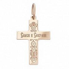 Золотой крестик Сын Божий