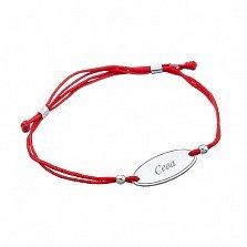 Шелковый браслет со вставкой Сева