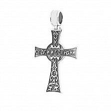 Серебряный крестик Забота о душе