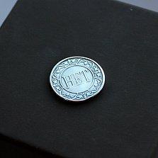 Серебряная монета Дай ответ - Да или Нет