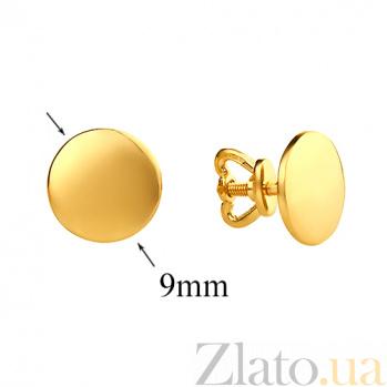 Золотые серьги-пуссеты в жёлтом золоте Кнопки 000024262