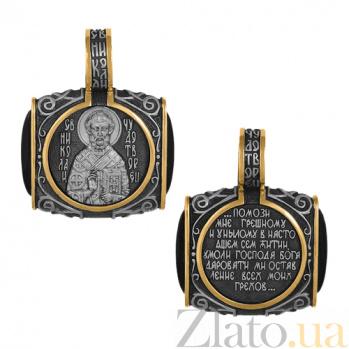 Серебряная ладанка с ониксом и позолотой Святитель Николай Чудотворец HUF--3468-ЗЧФк