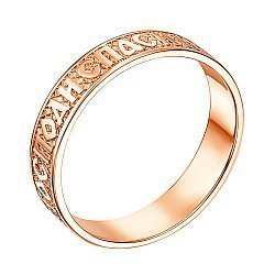 Обручальное кольцо из красного золота Спаси и Сохрани 000000358