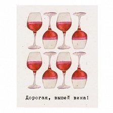 Мини-открытка Дорогая, выпей вина! из плотного матового картона
