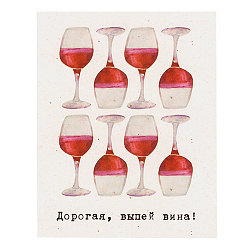 Мини-открытка Дорогая, выпей вина из плотного матового картона
