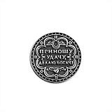 Серебряный сувенир Монета удачи с чернением