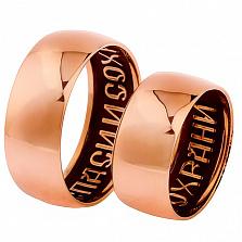 Золотое обручальное кольцо Защита Всевышнего