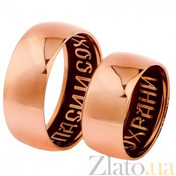 Золотое обручальное кольцо Защита Всевышнего ONX--обр000870