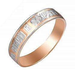 Серебряное кольцо с позолотой 000039589