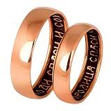 Золотое обручальное кольцо Обереги счастья
